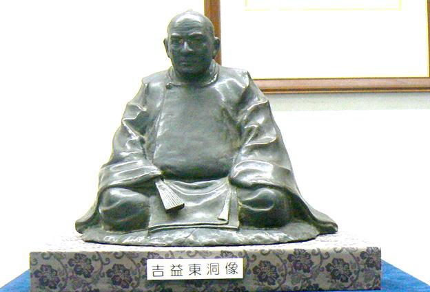 5ae07m 吉益東洞先生之碑
