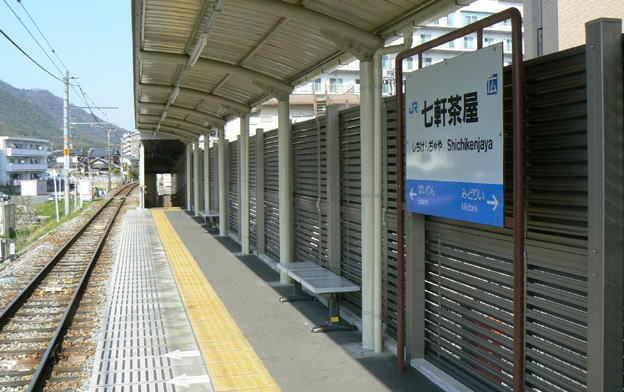3e49 JR七軒茶屋駅